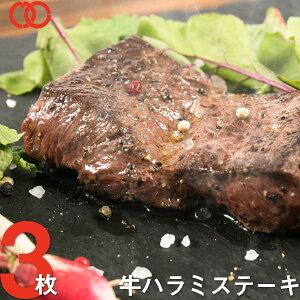 牛 やわらかハラミ ステーキ(150g × 3枚)サガリ ステーキ肉 牛肉 ステーキ アウトレット 処分 サンプル 仕送り お弁当 子供 時短ごはん 単身赴任 食事 食べ物 業務用 おかず
