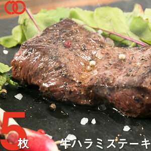 牛 やわらかハラミ ステーキ(150g × 5枚)サガリ ステーキ肉 牛肉 ステーキ アウトレット 処分 サンプル 仕送り お弁当 子供 時短ごはん 単身赴任 食事 食べ物 業務用 おかず