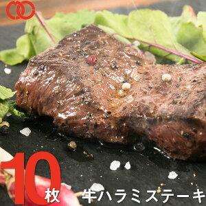 牛 やわらかハラミ ステーキ(150g × 10枚)サガリ ステーキ肉 牛肉 ステーキ アウトレット 処分 サンプル 仕送り お弁当 子供 時短ごはん 単身赴任 食事 食べ物 業務用 おかず