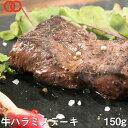 牛 やわらかハラミ ステーキ(150g × 1枚)サガリ ステーキ肉 牛肉 ステーキ