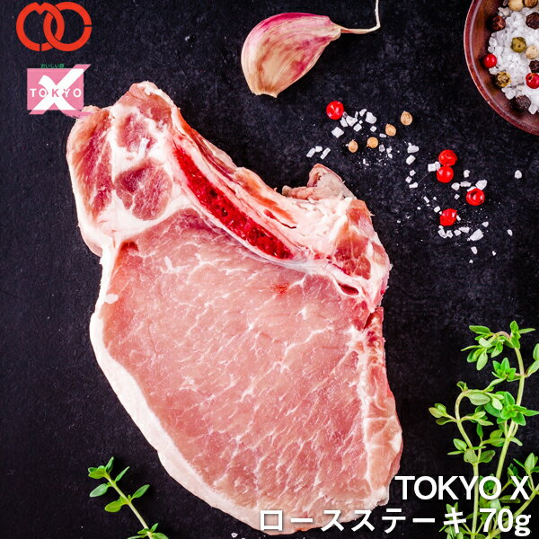 TOKYOX 豚ロース ステーキ (70g) 【《幻の豚肉 東京X トウキョウエックス》 贈り物 / プレゼント / 父の日 / 母の日 豚肉 ロース 】