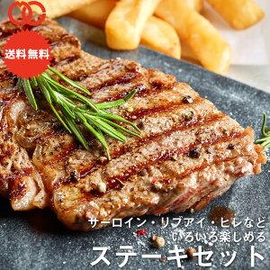 極上 牛肉 ステーキ肉ステーキセット福袋 4枚入り 合計 740gサーロインステーキ(220g)リブアイロースステーキ(200g)テンダーステーキ(170g)ハラミステーキ(150g) アウトレット 処分 サ
