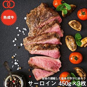 アメリカ産 熟成 サーロイン ステーキ (450g) 3枚セット【 熟成牛 牛肉 BBQ ステーキ肉 赤身 】