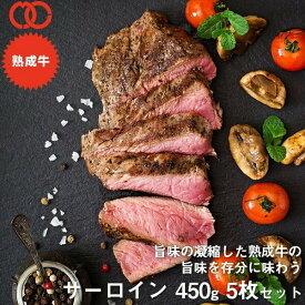アメリカ産 熟成 サーロイン ステーキ (450g) 5枚セット【 熟成牛 牛肉 BBQ ステーキ肉 赤身 】