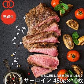 アメリカ産 熟成 サーロイン ステーキ (450g) 10枚セット【 熟成牛 牛肉 BBQ ステーキ肉 赤身 】