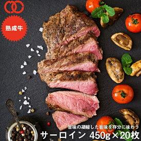 アメリカ産 熟成 サーロイン ステーキ (450g) 20枚セット【 熟成牛 牛肉 BBQ ステーキ肉 赤身 】