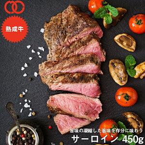 アメリカ産 熟成 サーロイン ステーキ (450g)【 熟成牛 牛肉 BBQ ステーキ肉 赤身 】