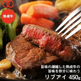 アメリカ産 熟成 リブアイ ステーキ (450g) 5枚セット【 リブロース 牛肉 熟成牛 ステーキ肉 】