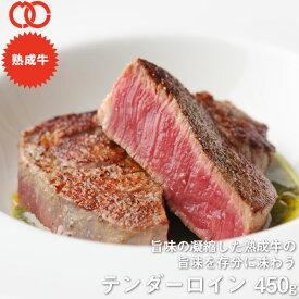 アメリカ産 熟成 テンダーロイン ステーキ (450g) 20枚セット【 ヒレ 牛肉 熟成牛 ステーキ肉 】