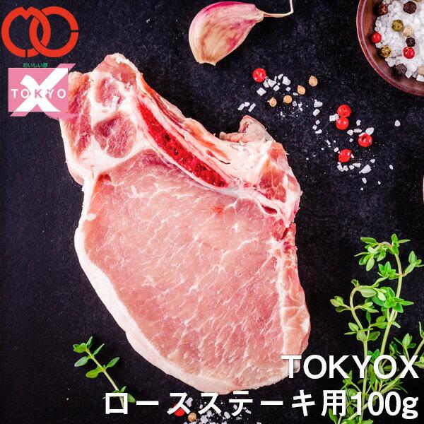 TOKYOX ロースステーキ (100g) 【《幻の豚肉 東京X トウキョウエックス》 贈り物 / プレゼント / 父の日 / 母の日 豚肉 ロース 】