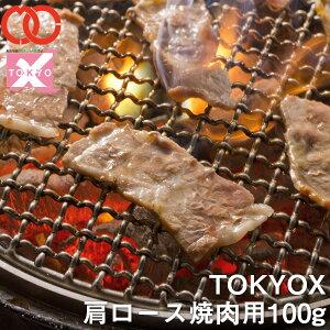 TOKYOX 肩ロース焼肉用 (100g) 【《幻の豚肉 東京X トウキョウエックス》 贈り物 / プレゼント / 父の日 / 母の日 豚肉 ロース 焼肉 焼き肉】