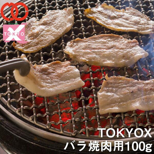TOKYOX バラ焼肉 (100g) 【《幻の豚肉 東京X トウキョウエックス》 贈り物 / プレゼント / 父の日 / 母の日 豚肉 バラ 焼肉 焼き肉】