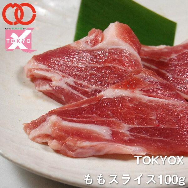 TOKYOX モモスライス (100g) 【《幻の豚肉 東京X トウキョウエックス》 贈り物 / プレゼント / 父の日 / 母の日 豚肉 モモ 焼肉 焼き肉 しゃぶしゃぶ】