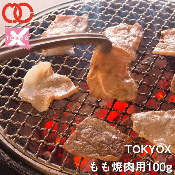 TOKYOX モモ焼肉 (100g) 【《幻の豚肉 東京X トウキョウエックス》 贈り物 / プレゼント / 父の日 / 母の日 豚肉 モモ 焼肉 焼き肉】
