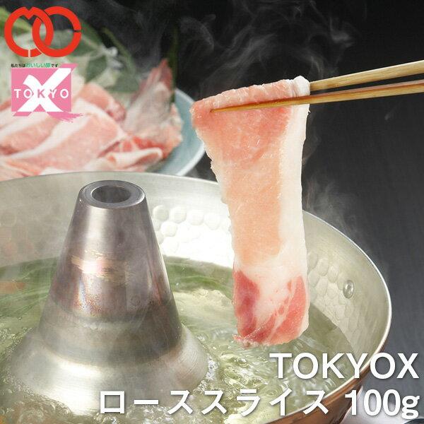 TOKYOX ローススライス しゃぶしゃぶ用 (100g) 【《幻の豚肉 東京X トウキョウエックス》 贈り物 / プレゼント / 父の日 / 母の日 豚肉 ロース 】