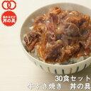 [ 送料無料 ] [ 業務用 ] 牛すき焼き丼の具30食