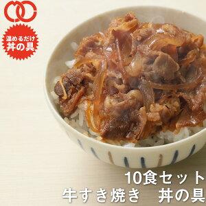 [ 業務用 ] 牛すき焼き丼の具10食