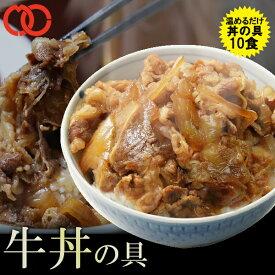 [ 業務用 ] 牛丼の具10食