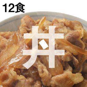 3種選べる 福袋 丼の具 (12P) 牛丼の具 牛丼 冷凍 送料無料 どんぶり 肉 カルビ すき焼き 焼肉 在庫処分 応援 食品 訳あり わけあり 業務用 セット