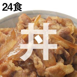 3種選べる 福袋 丼の具 (24P) 牛丼の具 牛丼 冷凍 送料無料 どんぶり 肉 カルビ すき焼き 焼肉 在庫処分 応援 食品 訳あり わけあり 業務用 セット