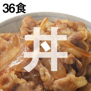 3種選べる 福袋 丼の具 (36P) 牛丼の具 牛丼 冷凍 送料無料 どんぶり 肉 カルビ すき焼き 焼肉 在庫処分 応援 食品 訳あり わけあり 業務用 セット