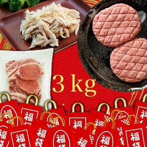 \3kg 送料無料/ バーベキュー おまけ入れて3kg分! 訳あり はしっこ 訳あり お肉 福袋 食品 牛肉 豚肉 肉 わけあり 1kg 以上 在庫処分 お取り寄せ 食材 セット 焼肉 焼き肉 bbqセット バーベキュ
