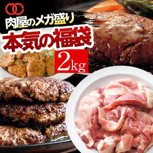 お試し! たっぷり 2kg !【 訳あり 送料無料 】はしっこ 訳あり お肉 福袋 おまけ入れて 4種 人気のはしっこシリーズ 在庫処分 食品 応援 支援 牛肉 豚肉 肉 豚丼 ハンバーグ ギフト わけあり 1k