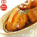 [ 訳あり ]はしっこ 角煮 (500g×6P) 【豚角煮/ブタ角煮/とろける柔らかさ/ジューシー/調理も簡単 豚肉 バラ】※北海…