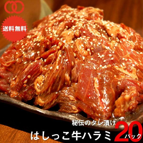 [ 送料無料 ]はしっこタレ漬け 牛 ハラミ (500g×20P)【牛肉 ハラミ】