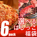 [ 訳あり 送料無料 ]はしっこ 福袋【牛肉 ハラミ・カルビ・豚トロ等など、選べるお試し・はしっこハラミ・はしっこカルビ・はしっこ豚トロ 】