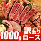 [訳あり送料無料]はしっこロースステーキ(200g×5枚)さらにオマケ!丼の具付き