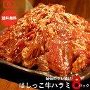 [ 訳あり 送料無料 ]はしっこタレ漬け 牛 ハラミ (500g×8P)【業務用 牛肉 ハラミ 焼肉 焼き肉 バーベキュー】