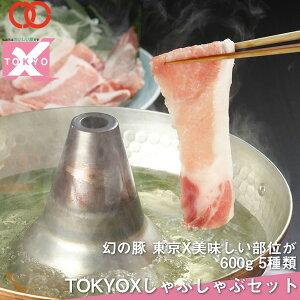 高級 豚肉 福袋 [ 送料無料 ] 600g TOKYOX 食べつくしセット 豚バラ スライス 幻の豚肉 東京X トウキョウエックス 肉 ギフト 贈り物 プレゼント 切り落とし しゃぶしゃぶ ロース 肩ロース 豚バラ