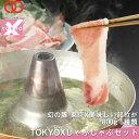 [ 送料無料 ]TOKYOX しゃぶしゃぶセット (800g) 【豚肉 ロース お歳暮 父の日】
