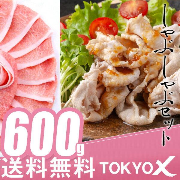 [ 豚しゃぶ ランキング1位獲得!送料無料 ]TOKYO X しゃぶしゃぶセット (600g) 【豚肉 ロース・もも肉・豚バラ・切り落とし など お中元 父の日】