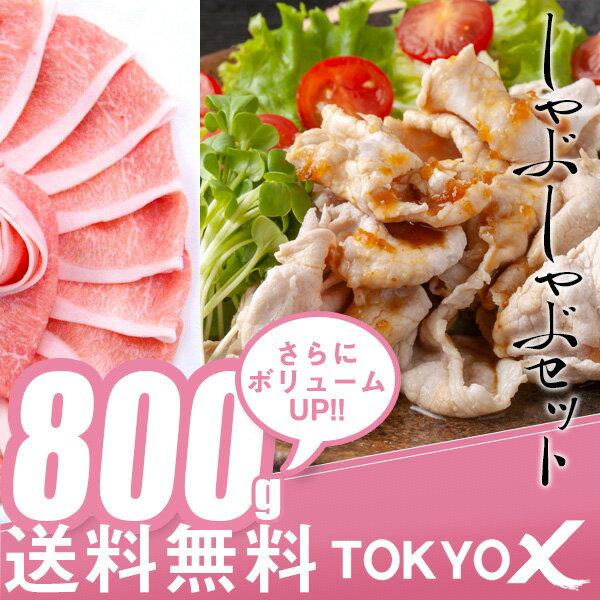 [ 送料無料 ]TOKYO X しゃぶしゃぶセット (800g) 【豚肉 ロース お中元 父の日】