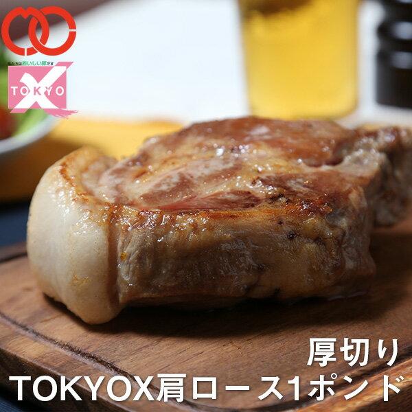 TOKYO X 肩ロース1ポンド 塊(450g) 【《幻の豚肉 東京X トウキョウエックス》 贈り物 / プレゼント / 父の日 / 豚肉 ロース 焼肉 焼き肉 ステーキ トンテキ 豚カツ】