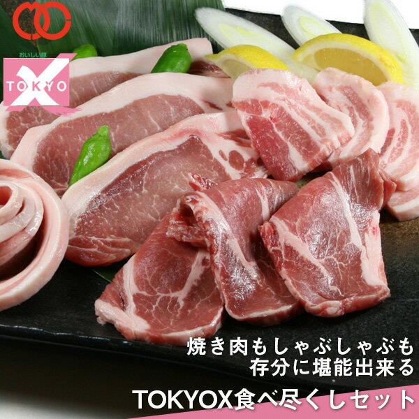 [ 送料無料 ]TOKYO X 食べつくしセット (1.6kg) 【《幻の豚肉 東京X トウキョウエックス》 贈り物 / プレゼント / 父の日 / 母の日 豚肉 肩ロースバラ肉モモ肉切り落とし更におまけに200g 焼肉 焼き肉 しゃぶしゃぶ お中元】