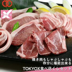 高級 豚肉 福袋 [ 送料無料 ]メガ盛り1.6kg! TOKYOX 食べつくしセット 豚バラ スライス 幻の豚肉 東京X トウキョウエックス 肉 ギフト 贈り物 プレゼント 切り落とし しゃぶしゃぶ ロース 肩ロー