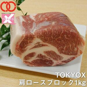 《幻の豚肉 TOKYOX》トウキョウエックス肩ロースブロック肉1kg