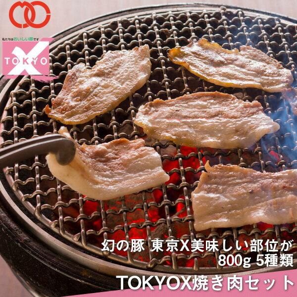 [ 送料無料 ]TOKYO X 焼肉セット (800g) 【《幻の豚肉 東京X トウキョウエックス》 贈り物 / プレゼント / 父の日 / 母の日 豚肉 肩ロースバラ肉モモ肉切り落とし更におまけに100g 焼肉 焼き肉 バーベキュー お中元】