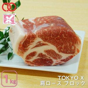 【 送料無料 業務用 】 TOKYO X 肩ロース ブロック (5000g) [ 幻の豚肉 東京X トウキョウエックス 豚肉 肩ロース ステーキ とんかつ 業務用 ] アウトレット 処分 サンプル 仕送り お弁当 子供 時短