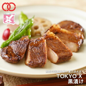TOKYO X 黒漬け(100g) [ 幻の豚肉 東京X トウキョウエックス 贈り物 プレゼント お歳暮 豚肉 ロース ステーキ とんかつ ] アウトレット 処分 サンプル 仕送り お弁当 子供 時短ごはん 単身赴任 食