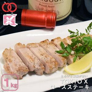 【 送料無料 】 TOKYO X ロース ステーキ (1000g) [ 幻の豚肉 東京X トウキョウエックス 贈り物 プレゼント お歳暮 豚肉 ロース ステーキ とんかつ ] アウトレット 処分 サンプル 仕送り お弁当 子