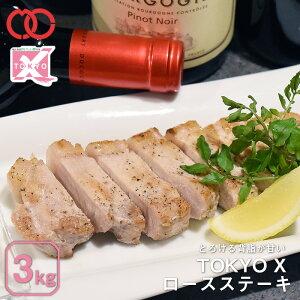 【 送料無料 業務用 】 TOKYO X ロース ステーキ (3000g) [ 幻の豚肉 東京X トウキョウエックス 豚肉 ロース ステーキ とんかつ 業務用 ] アウトレット 処分 サンプル 仕送り お弁当 子供 時短ごは