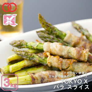 【 送料無料 業務用 】TOKYO X 豚肉 バラスライス (3000g) [ 幻の豚肉 東京X トウキョウエックス 豚肉 バラ 焼肉 焼き肉 肉巻き レシピ 業務用 ] アウトレット 処分 サンプル 仕送り お弁当 子供 時