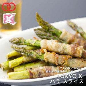 TOKYO X 豚肉 バラスライス (100g) [ 幻の豚肉 東京X トウキョウエックス 贈り物 プレゼント お歳暮 豚肉 バラ 焼肉 焼き肉 肉巻き レシピ ] アウトレット 処分 サンプル 仕送り お弁当 子供 時短ご