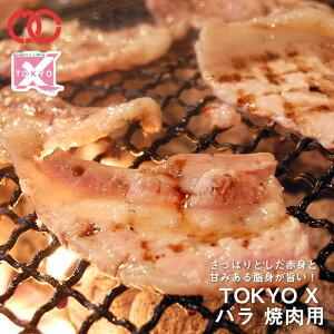 TOKYO X バラ焼肉 (100g) [ 幻の豚肉 東京X トウキョウエックス 贈り物 プレゼント お歳暮 豚肉 バラ 焼肉 焼き肉 BBQ バーベキュー ] アウトレット 処分 サンプル 仕送り お弁当 子供 時短ごはん 単