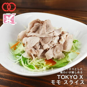 TOKYO X モモ スライス (100g) [ 幻の豚肉 東京X トウキョウエックス 贈り物 プレゼント お歳暮 豚肉 モモ 焼肉 焼き肉 しゃぶしゃぶ ] アウトレット 処分 サンプル 仕送り お弁当 子供 時短ごはん