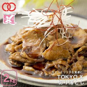 【 送料無料 】 TOKYO X 切り落とし ( 100g × 20P ) [ 幻の豚肉 東京X トウキョウエックス 贈り物 プレゼント お歳暮 豚肉 切り落とし ウデ 焼肉 焼き肉 しゃぶしゃぶ ] アウトレット 処分 サンプル